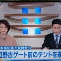 沖縄マスゴミが涙目w…