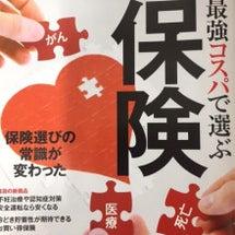 週刊東洋経済の「保険…