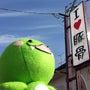 I♥豚骨〜RA-ME…