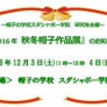 【帽子作品展】12/…