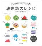 甘くてかわいい、食べられる宝石 琥珀糖のレシピ/池田書店