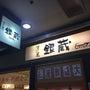 新宿『銀蔵』〜お寿司…