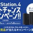 時は来た!! PS4…