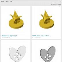 3Dプリンターで造形…