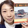 『箱根登山バス・東海…