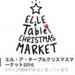 クリスマスマーケット…