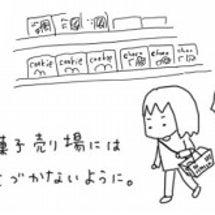 脱お菓子 4キロ増!