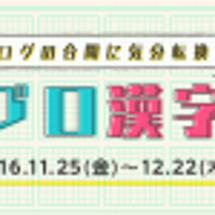 アメブロ漢字検定を受…