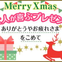 期間限定!クリスマス…