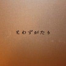 ★☆新政 限定酒入荷…