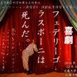 26期実習公演「フェ…