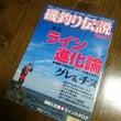 磯釣り伝説~発刊~