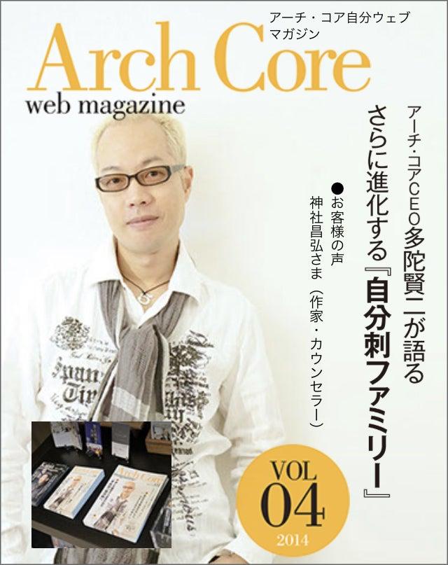 アーチ・コア自分刺ウェブVOL.4