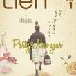 11月30日発刊雑誌…