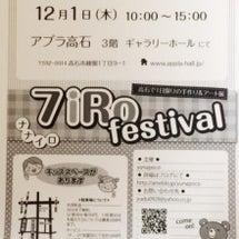 12月 出店イベント…