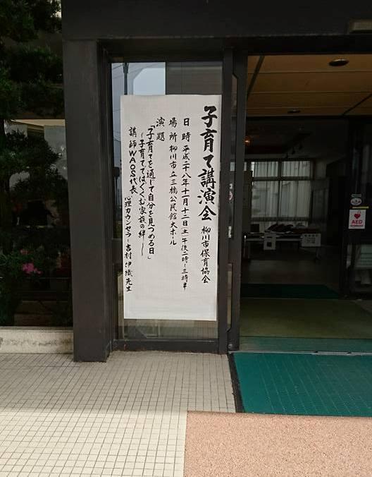 柳川市子育て講演会