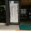 講演会レポ 柳川市子…