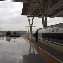 上海の新幹線