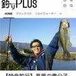 五三川×ルアマガ20…