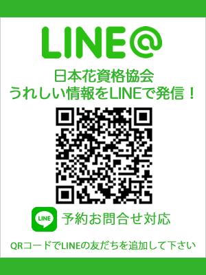JFLA LINE