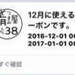 12月のLINE@限…