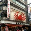あきんどの街、大阪。…