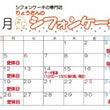 12月のカレンダーで…