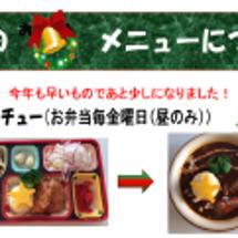 今年の社食クリスマス…