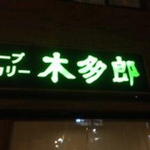 スープカレー☆木多郎…