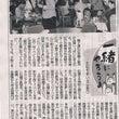 京都新聞朝刊に掲載さ…