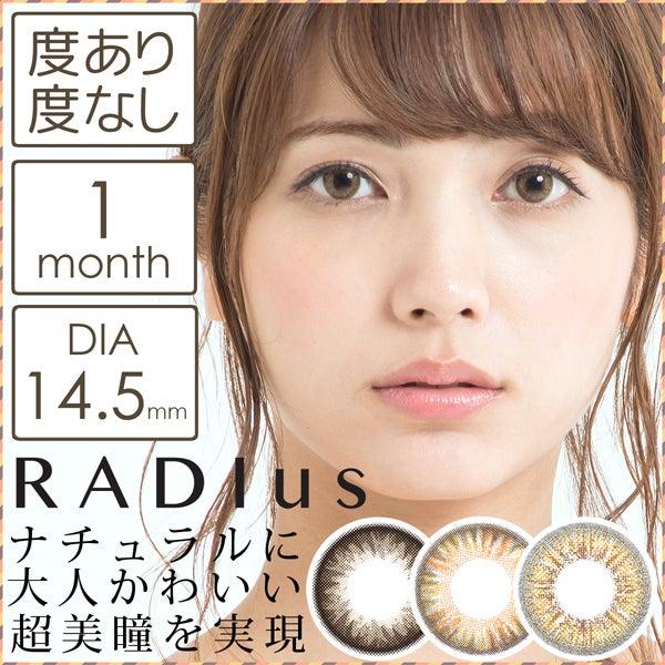 RADIus(ラディアス)カラコン南里美希