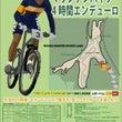 奈良吉野 MTB 四…