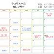 12月営業日程☆