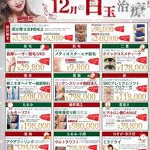 ★12月の目玉治療★