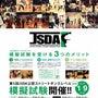 【お知らせ】JSDA…