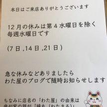 12月のお知らせ〜