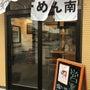 金澤流麺らーめん南1…