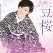 ◆豆桜/城之内早苗【…