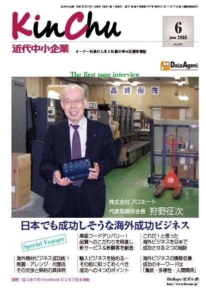 2012年1月 人間を歩く・19 早稲田大学人間科学部