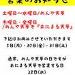 【12月営業案内】