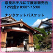 明日は奈良ホテルにて…