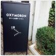 OXYMORONと今…