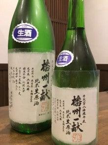 播州一献 28BY 純米無濾過生原酒