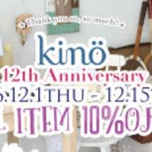 kino 12周年フ…