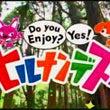 日本テレビ『ヒルナン…