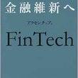 【フィンテック 金融…