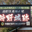 狩野城/静岡県伊豆市