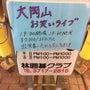 30日、大岡山ライブ