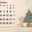 12月や〜!