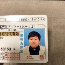 免許の更新に忘れ物(…